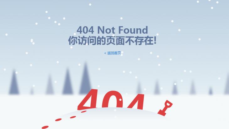404页面模板2